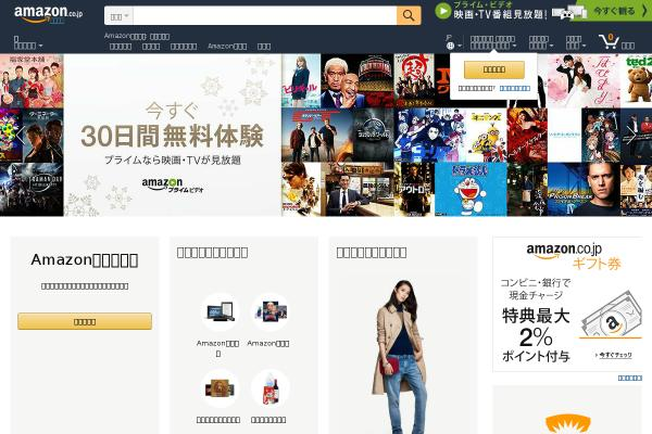 amazon.co.jp screenshot